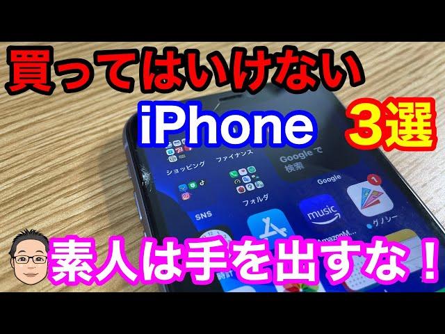素人が買ってはいけないiPhone 3選!【これは手を出すな!!】
