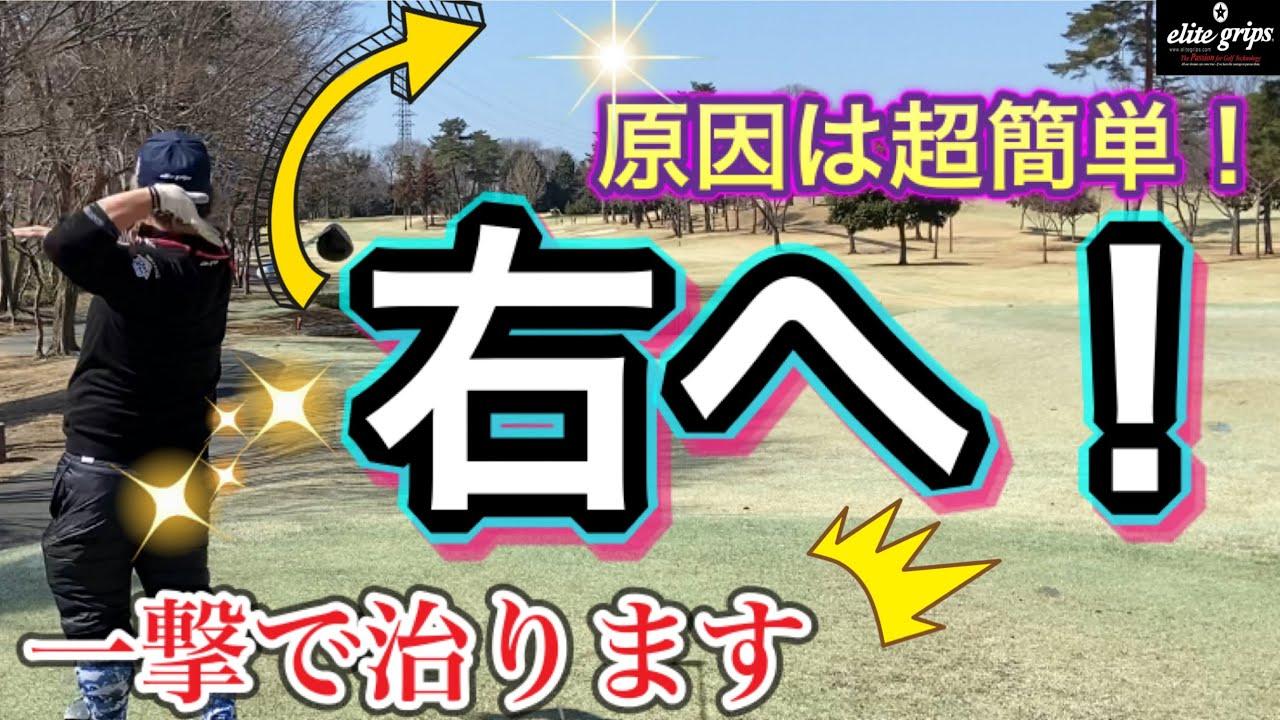 【ゴルフレッスン】なぜスライスが出るのか?私はまずここから指摘します!