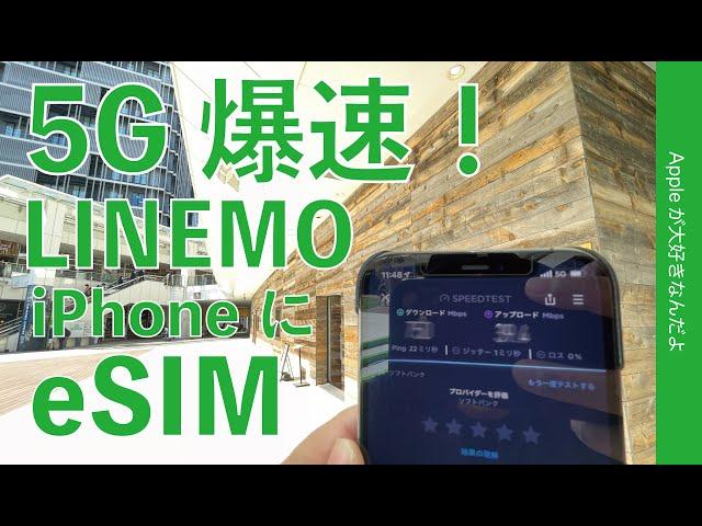 5Gが爆速!ソフトバンク新プラン「LINEMO」のeSIMをiPhoneで契約設定・新規申し込みから通信速度計測まで!20GB月2728円
