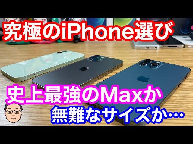 【至高のiPhone選び】iPhone 12か12 Proか12 Pro Maxならどれがいい?