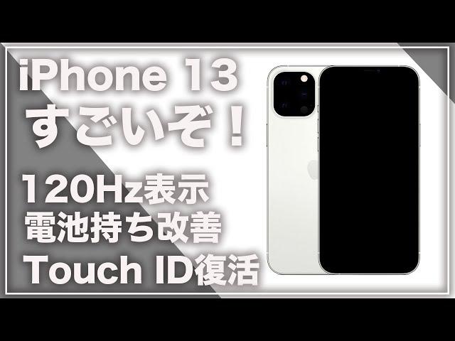 [朗報]iPhone 13でタピオカカメラ卒業!?(デザイン/スペックまとめ)