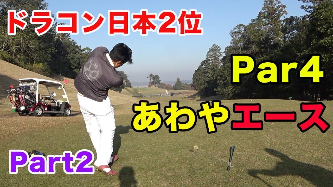 ドラコン選手のコントロールショットで310yあわやダンク! ドラコン日本2位の選手と超エンターテインメントでオシャレなゴルフ Part2