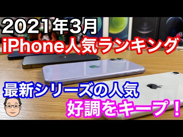 【2021年3月】最新のiPhone 12シリーズは好調をキープ!iPhone人気ランキング1位〜10位!