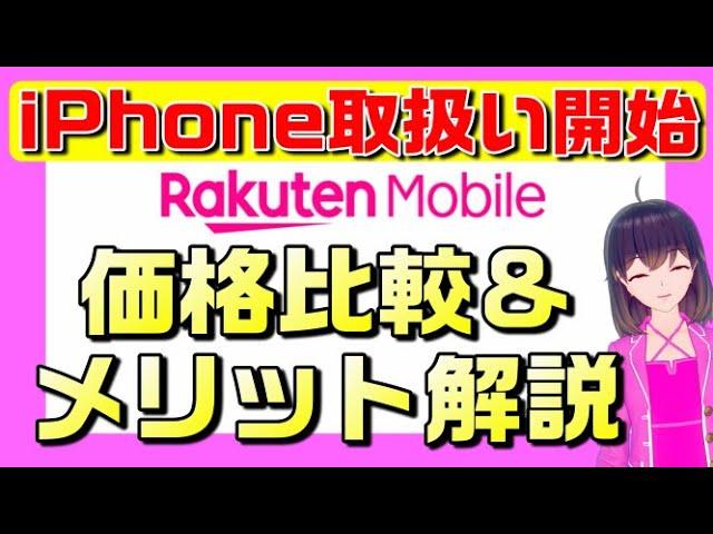 楽天モバイルiPhone正式対応&取扱い開始