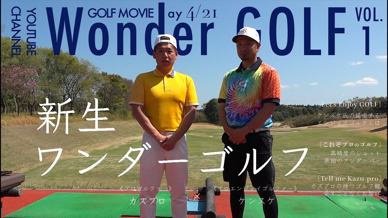 EnjoyGOLF|ワンダーゴルフが生まれ変わります。Vol.1
