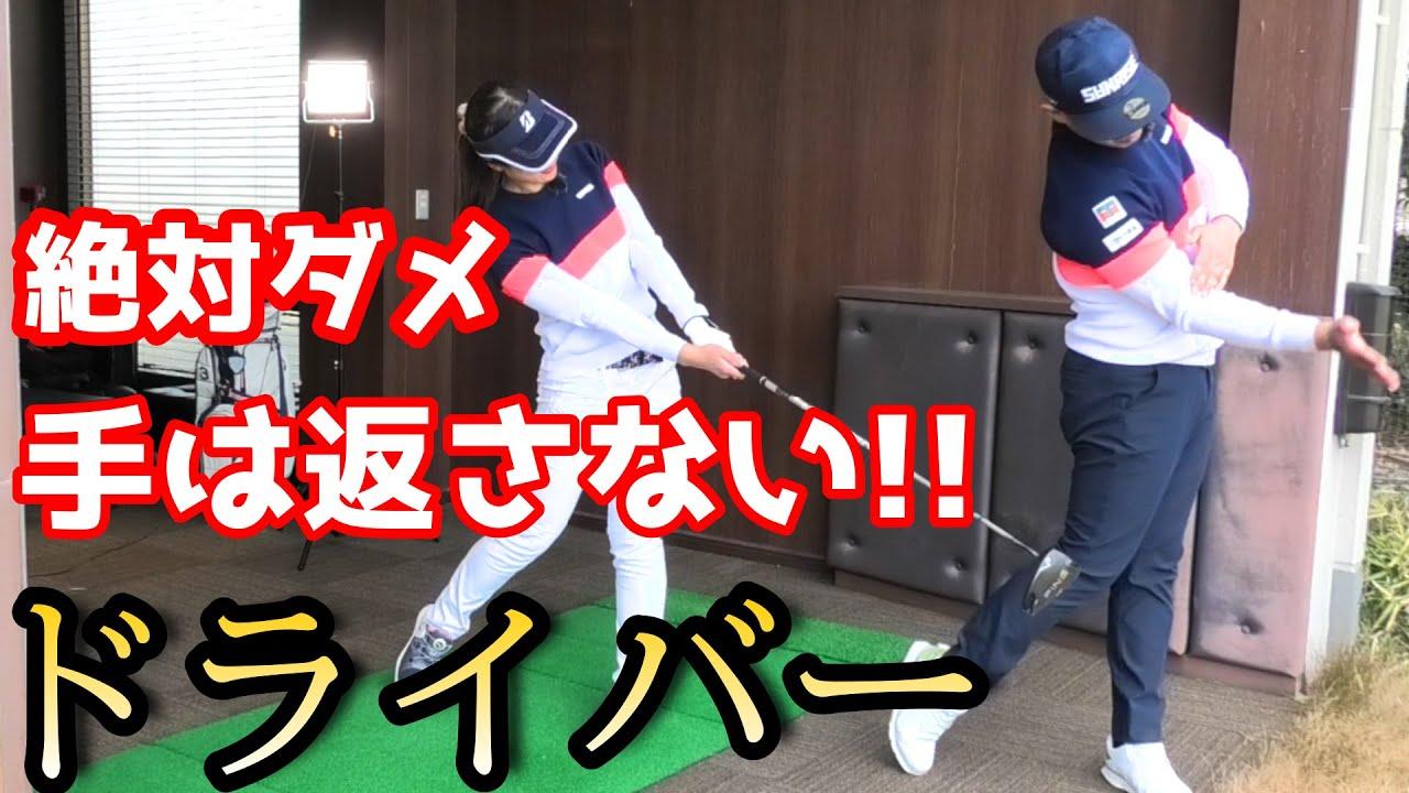 【ドライバーレッスン】ゴルフは左右対称の動き!手も使わず、やり過ぎず飛ばす!