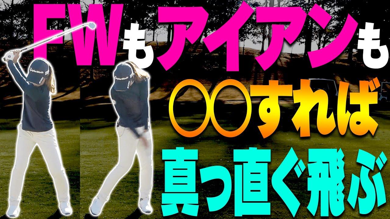 """""""ある事""""だけを気をつければ球にしっかりミートする!!プロおすすめの「傾斜攻略法」!!【レッスン】【松森彩夏】【阿部桃子】【進藤大典】"""