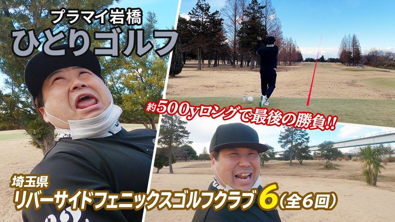 《ロングで最終戦!》リバーサイドフェニックスゴルフクラブ⑤【岩橋ひとりゴルフ #57】