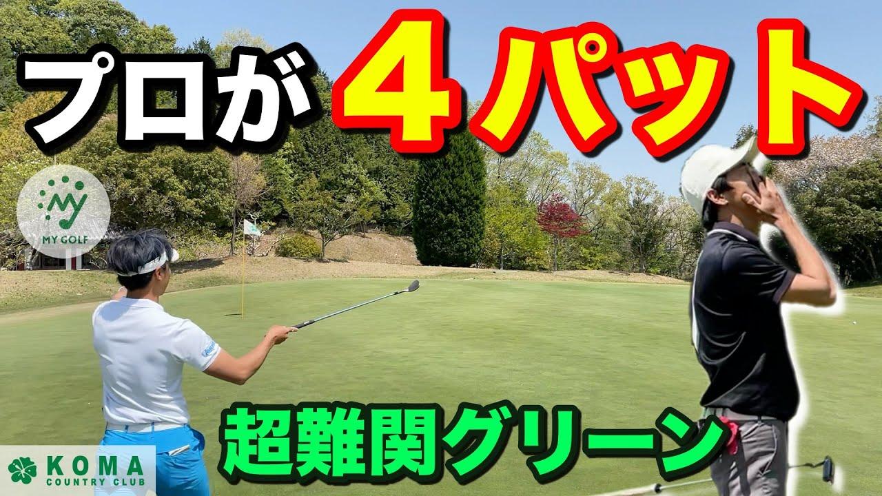 【ゴルフ マネジメント】超難度のグリーン+激ムズピンポジ。プロが注意点を伝授。