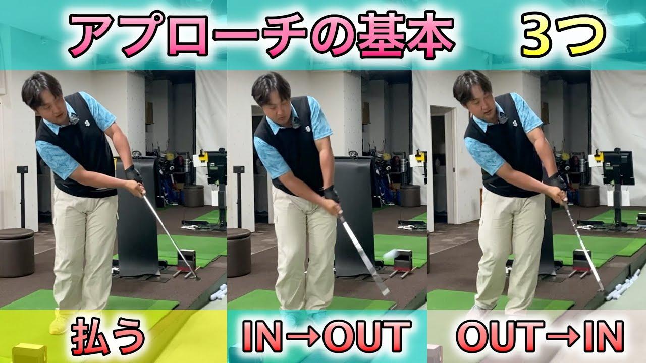 ゴルフコースで役に立つ!やさしい3つの基本アプローチ!