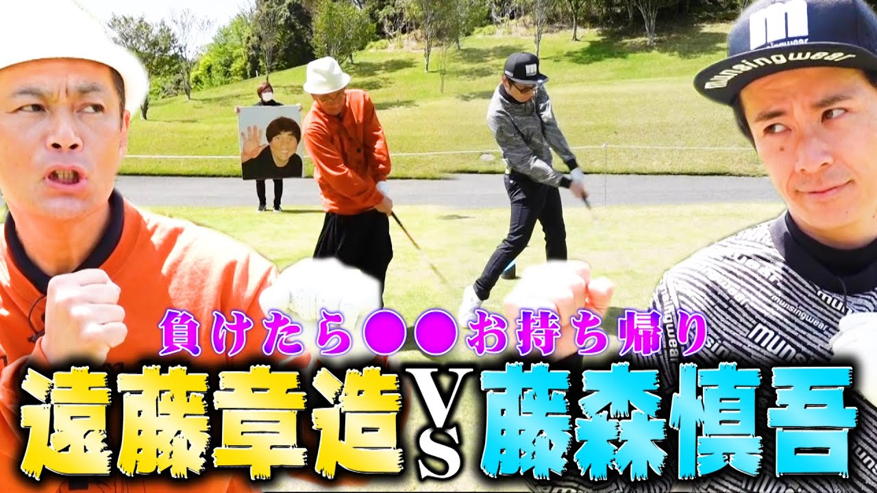 【ガチ】遠藤章造VS藤森慎吾ゴルフ対決!!実は慎吾、恋のキューピットです【3.4H】