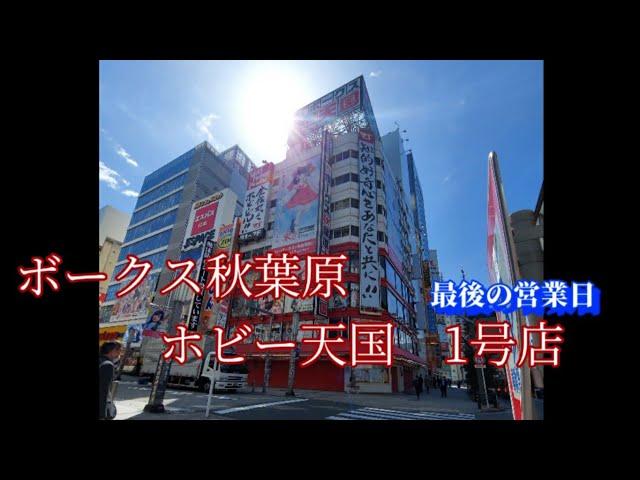 ボークス秋葉原 ホビー天国1号店 【閉店】