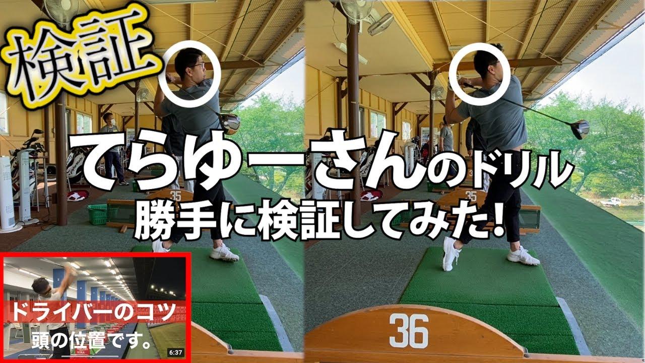 【ゴルフ検証】ドライバー上達のコツ「頭を動かさない」を検証してみた【Tera You Golfさん】