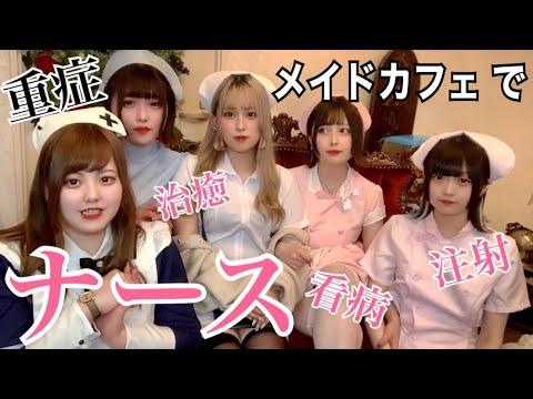 【秋葉原】メイドがナース服を着てみた‥!!