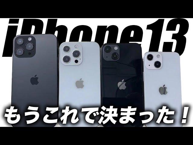 【朗報】決定的か!iPhone13の4機種モックアップ出た/iPhone SE 3は5G対応で最安値か/AirPods 3が2021年発売?【アイフォン12s 最新 リーク 予想】
