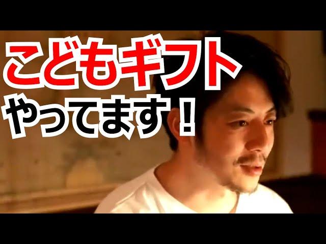 【西野亮廣エンタメ】こどもギフトをやってます!【切り抜き】