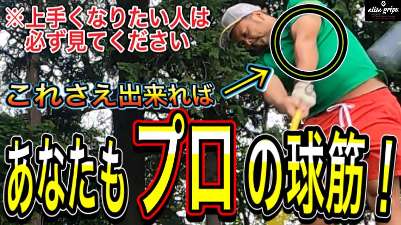【神ゴルフレッスン】上級者は必ず出来ている!?スイングを変える脇の締め方を徹底解説!