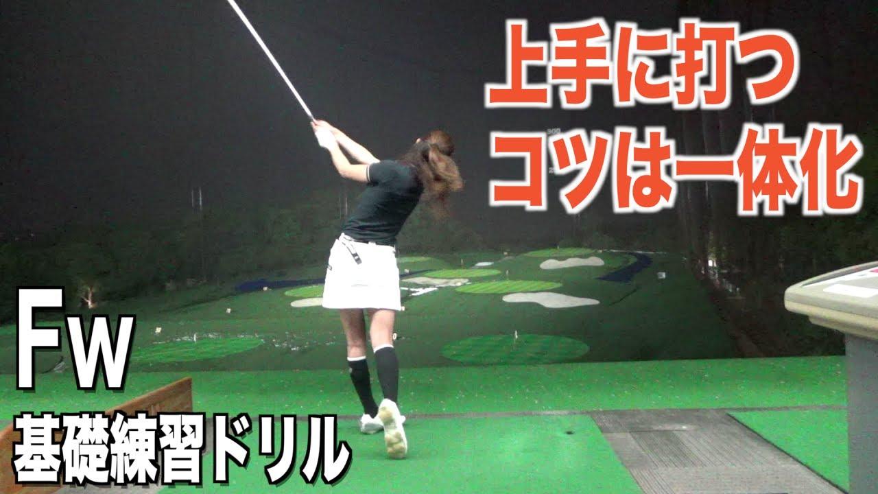 ゴルフ基本【フェアウェイウッドの打ち方】ゲストにナミさんを迎えてのフェアウェイウッドの基本レッスン