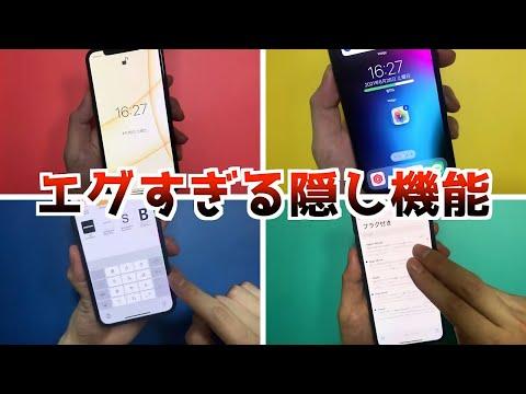【iPhone】エグすぎる隠し機能 まとめ