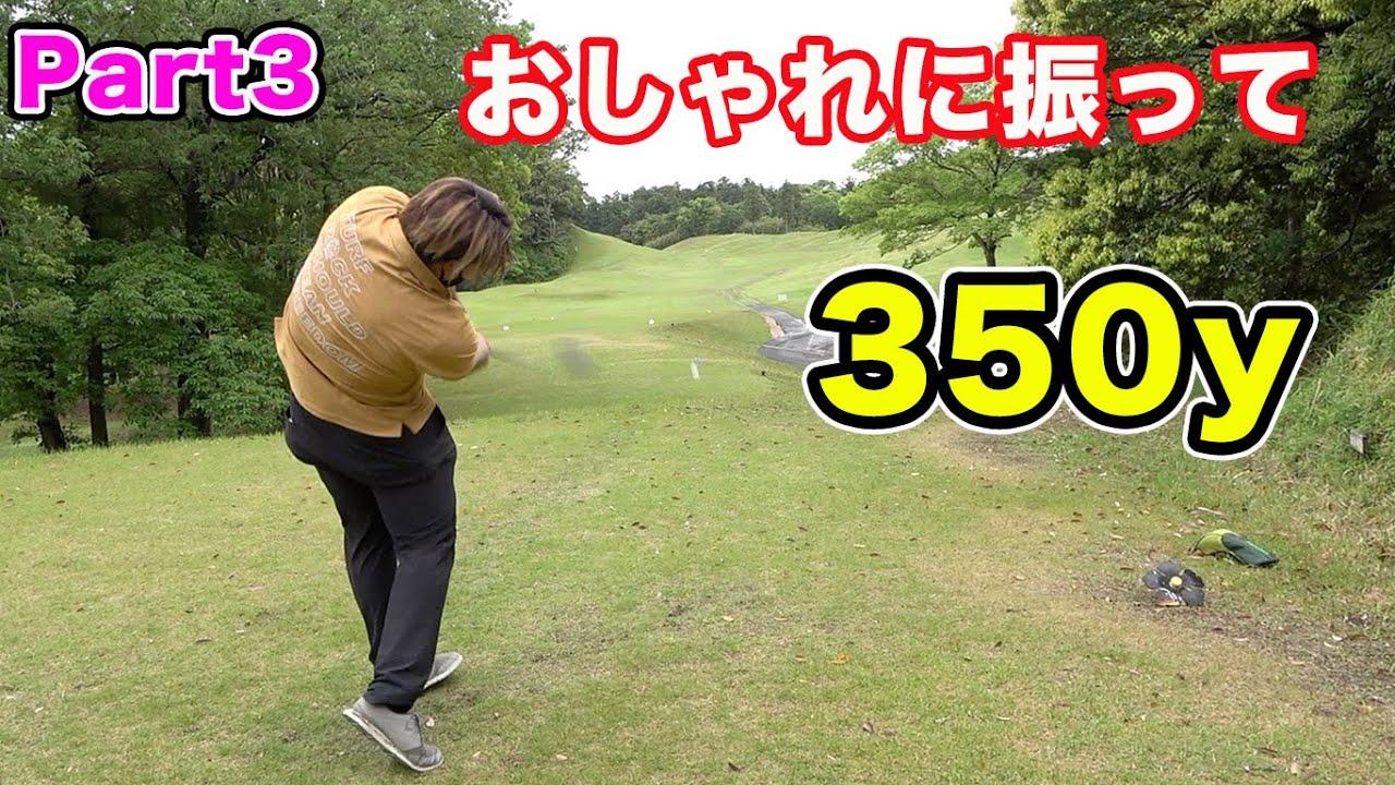 おしゃれに振って350yのドラコン日本一の男! 日本一飛ばす男とダブルス対決Part3