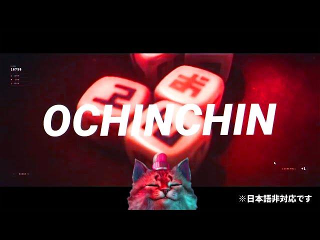 『NKO DICE』無限OCHINCHIN編