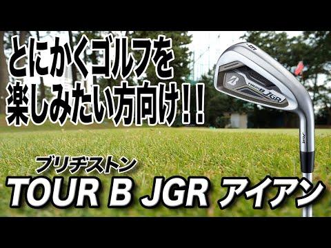 ゴルフをラクに楽しみたい人に!ブリヂストン「TOUR B JGR アイアン」