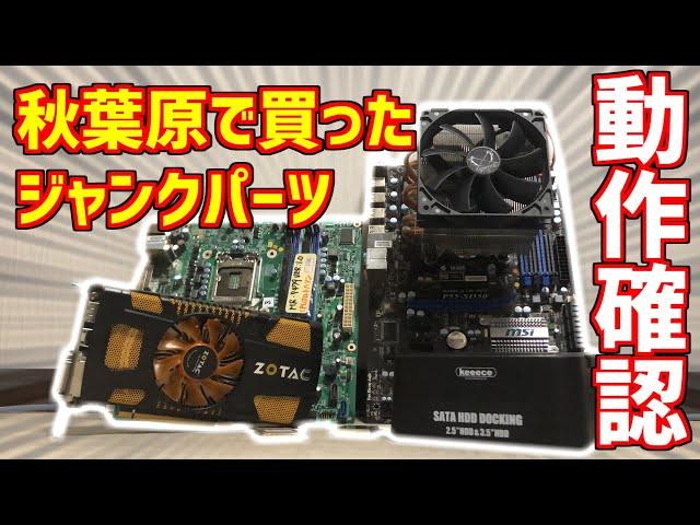 【ジャンク】秋葉原で買ってきたジャンクマザーボードやグラボを動作確認していく!!!