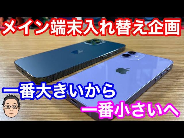 iPhoneメイン端末入れ替え企画【第1弾】iPhone 12 Pro MaxからiPhone 12 miniへの変更