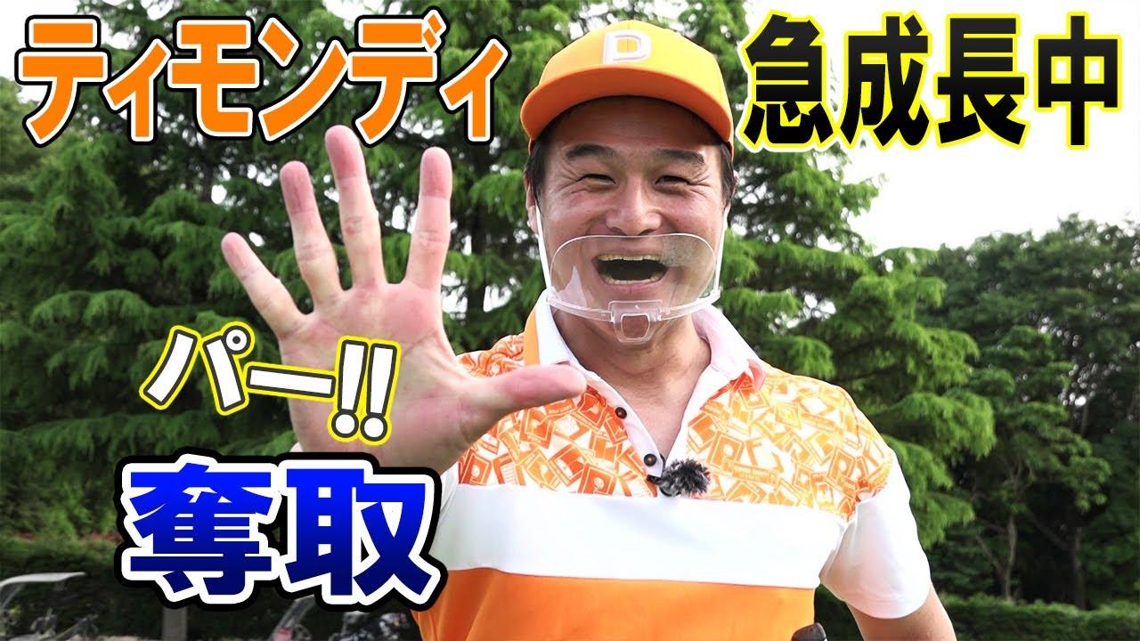"""ティモンディが""""野球ゴルフ""""でパー3に挑戦! 2人そろってパー奪取"""