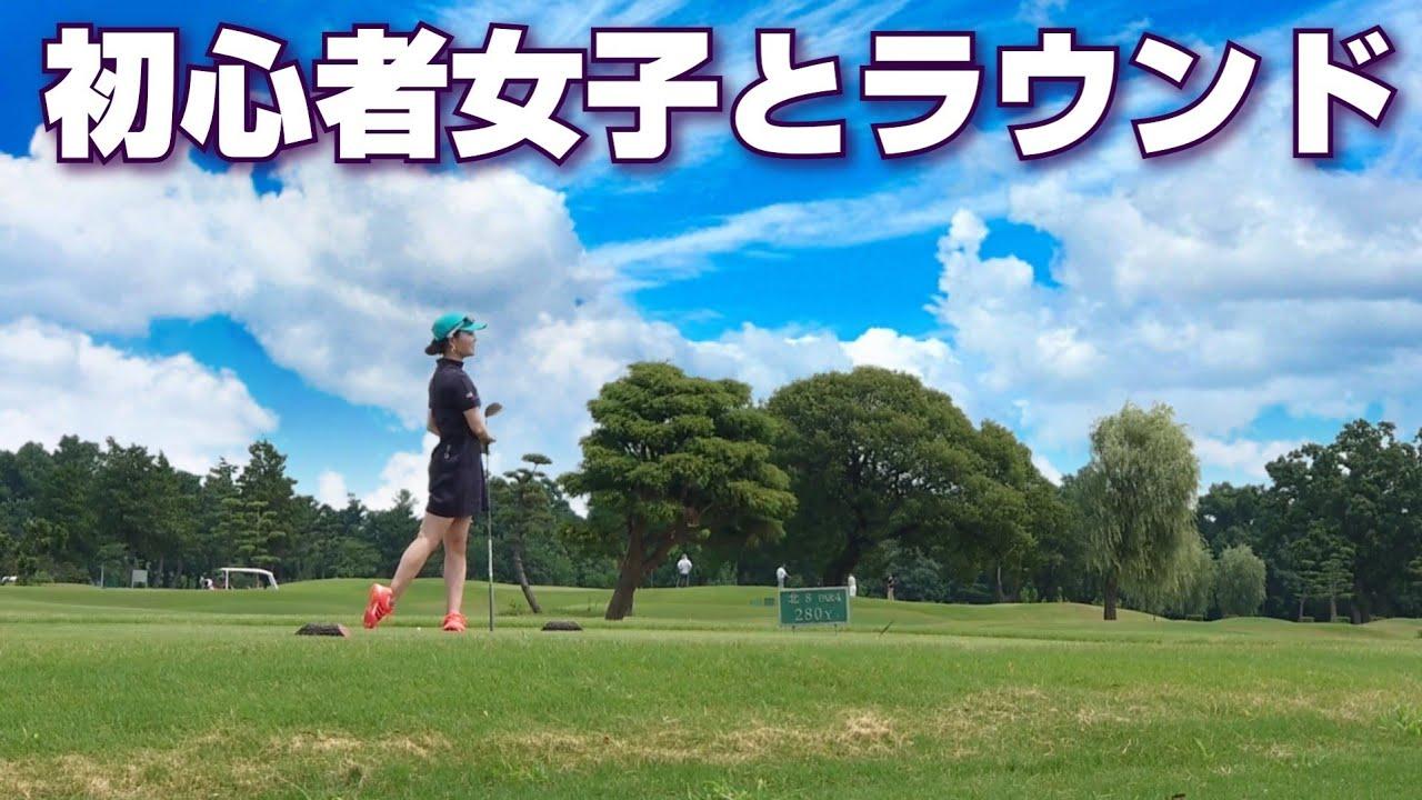 ゴルフ初心者女子とラウンド【ゴルフ女子】