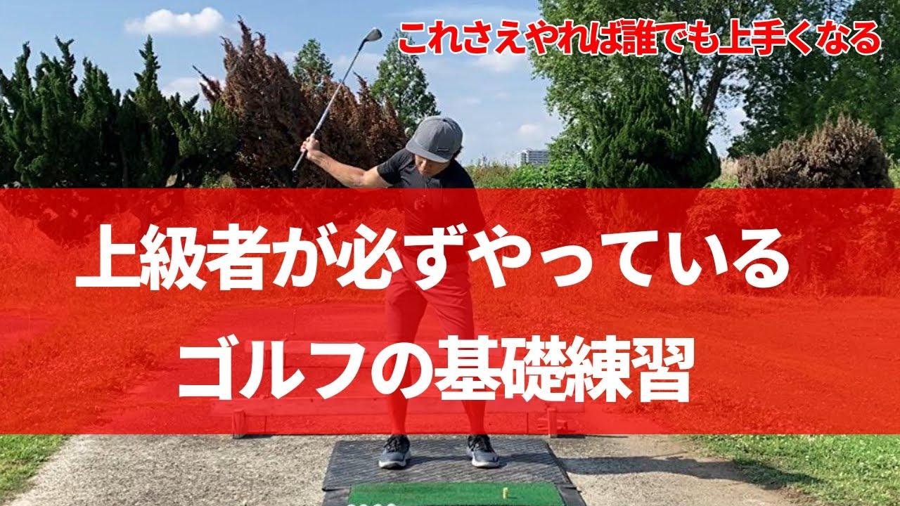 ゴルフ上級者が必ずやっているゴルフの基礎練習☆安田流ゴルフレッスン!!