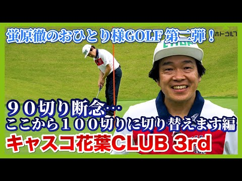 【諦めないゴルフ】スコアはダメでも諦めない。これが徹の生きる道・・・。