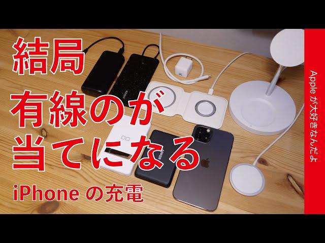 モバイルや自宅のiPhone充電!結局まだ有線の方が当てになる・MagSafe9ヶ月使用