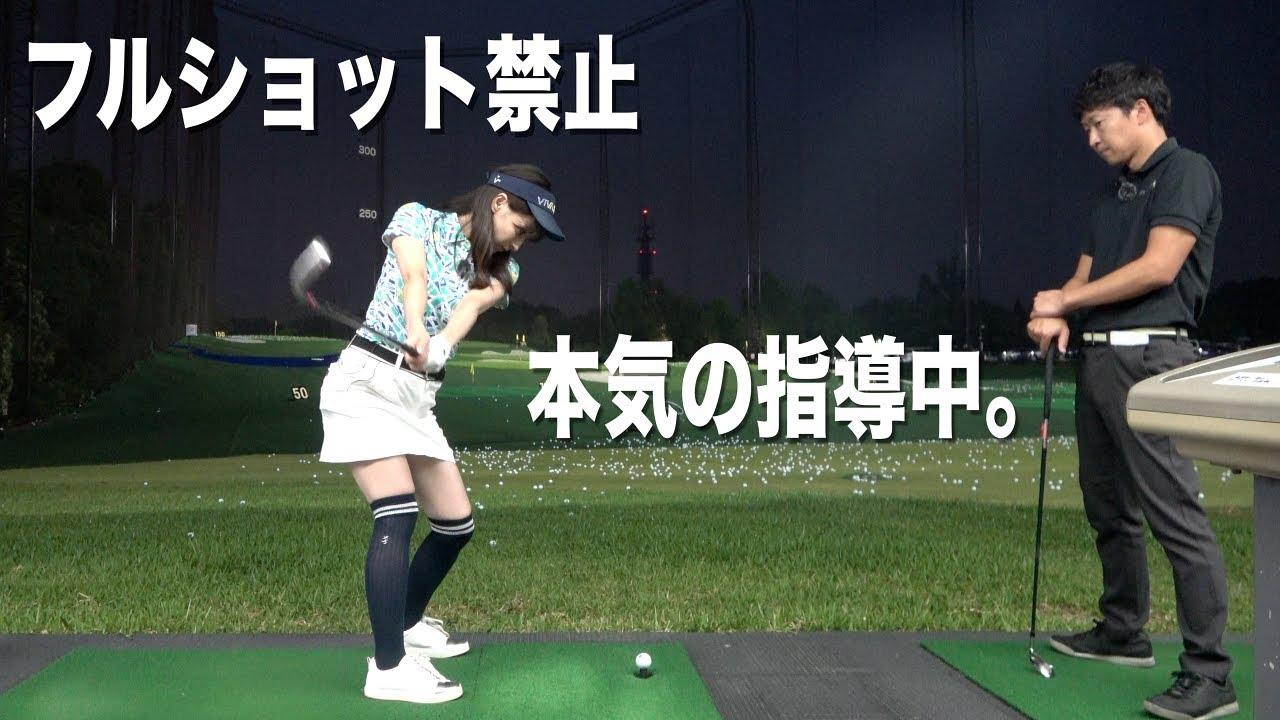 """ゴルフ上達に必要な""""基本""""がわかるレッスンコーナー。【せとちゃんの基本復習編】本当に上手くなるためにはここまでやってもらいます。"""
