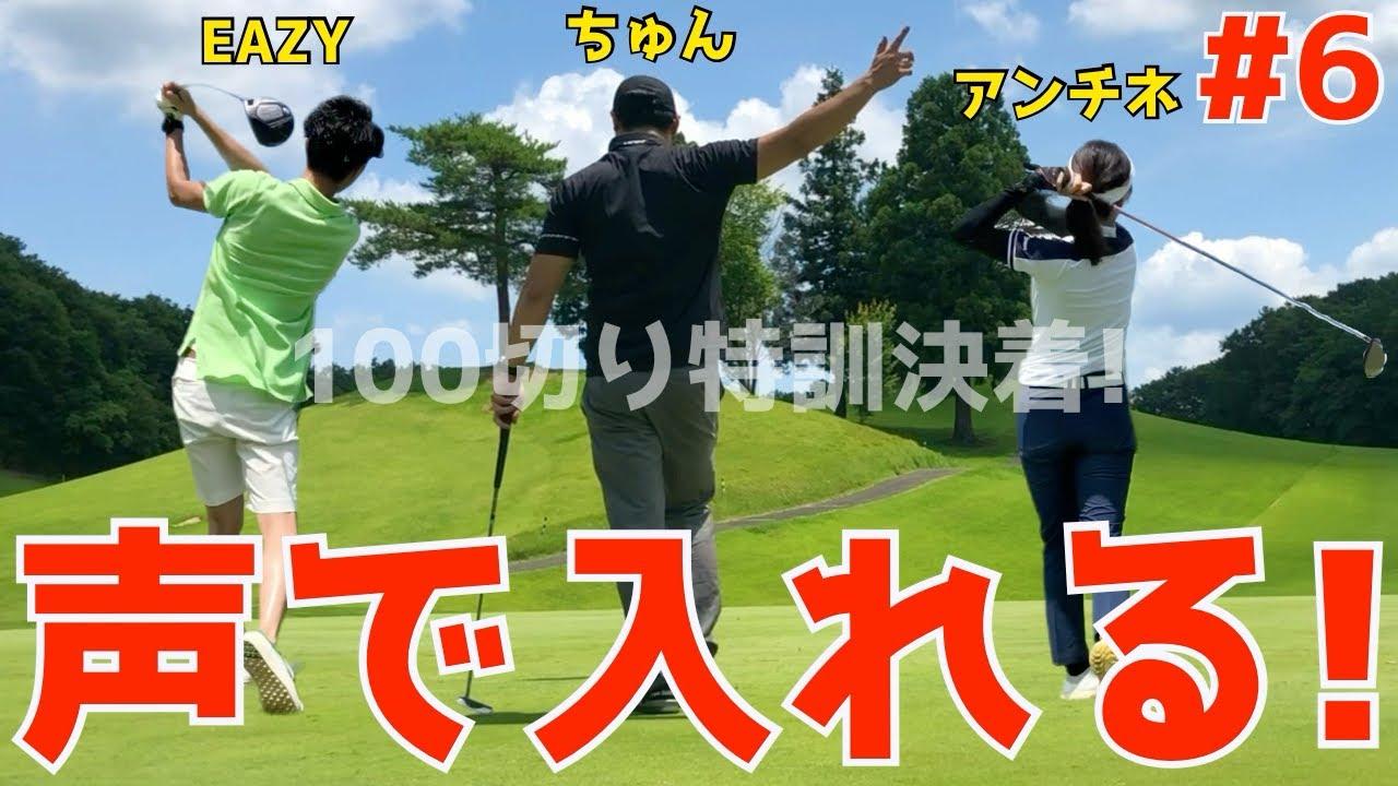 【100切り特訓#6】ゴルフラウンド初心者必見!下手くそが只々コースで練習する動画!スライス,フック当たり前!トップ,ダフリ,シャンクも当たり前!スイング迷子達のラウンド! 関東国際カントリークラブ