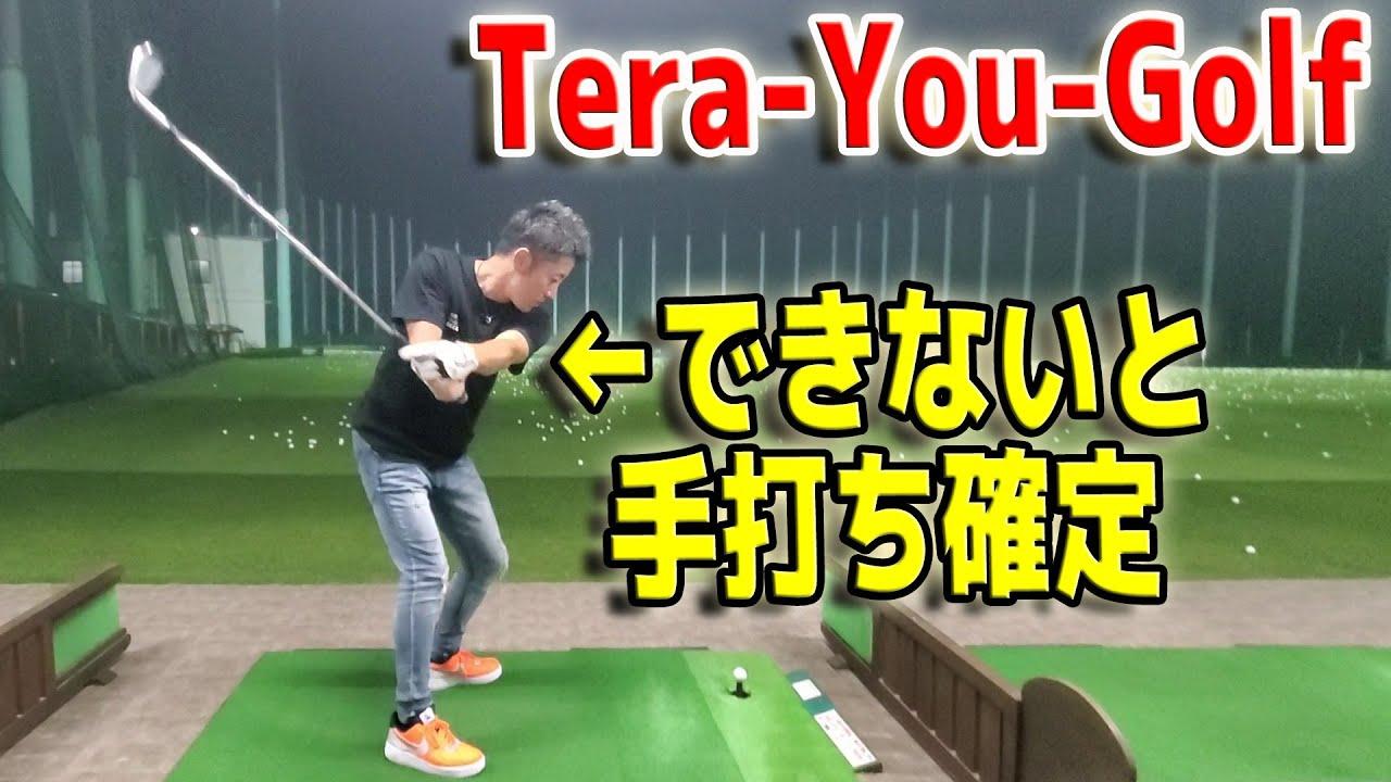 手打ちを卒業するための練習方法。【ゴルフレッスン動画 Tera-You-Golf】をやってみた。
