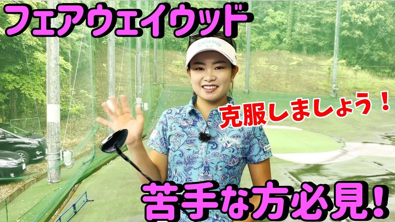 【ゴルフレッスン】フェアウェイウッド完全攻略!苦手な方必見【河本結】