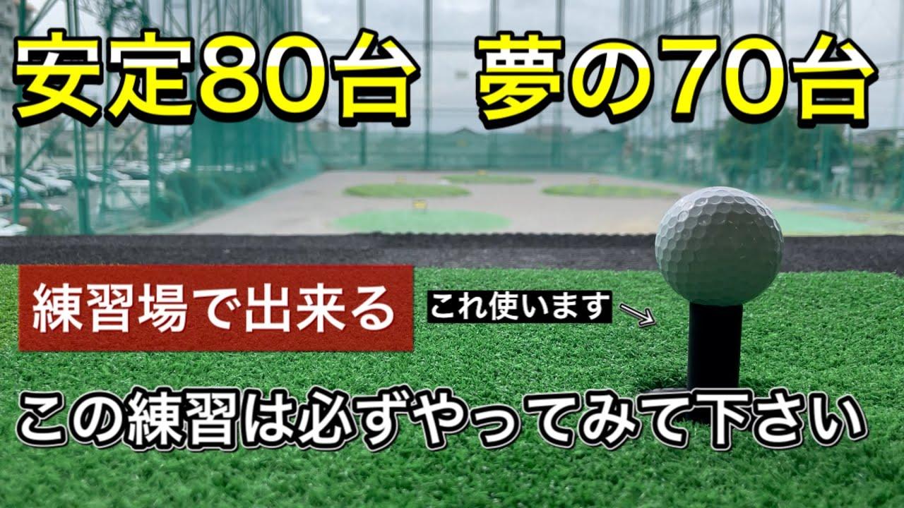 【ゴルフ】安定80台で回るために、70台も見えてくる練習方法を紹介します。