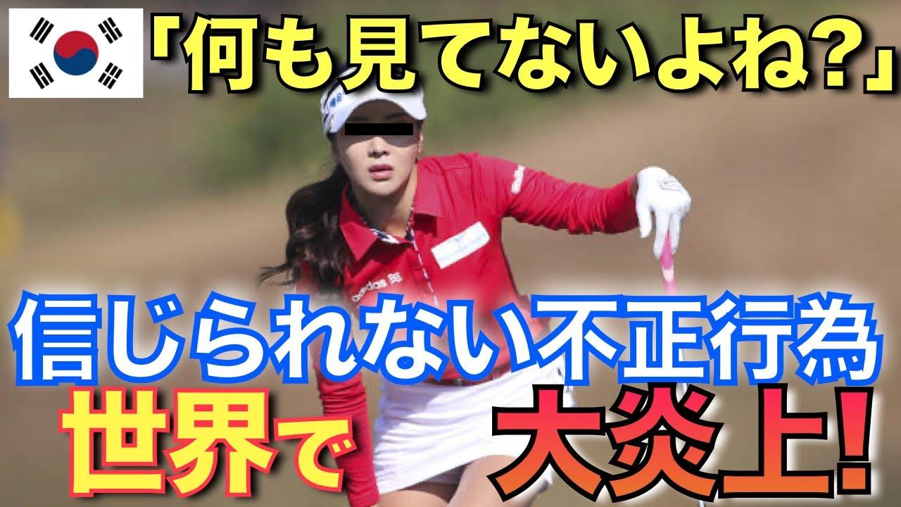 【海外の反応】韓国女子ゴルフ界の不正行為にアメリカから追放へ!「何も見なかった事にして…」隣国プロゴルファー選手が日本を目指す理由【なるためJAPAN】