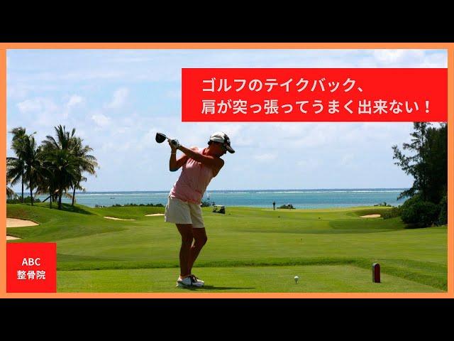 【ゴルフのテイクバック】肩がはって上手く出来ない!