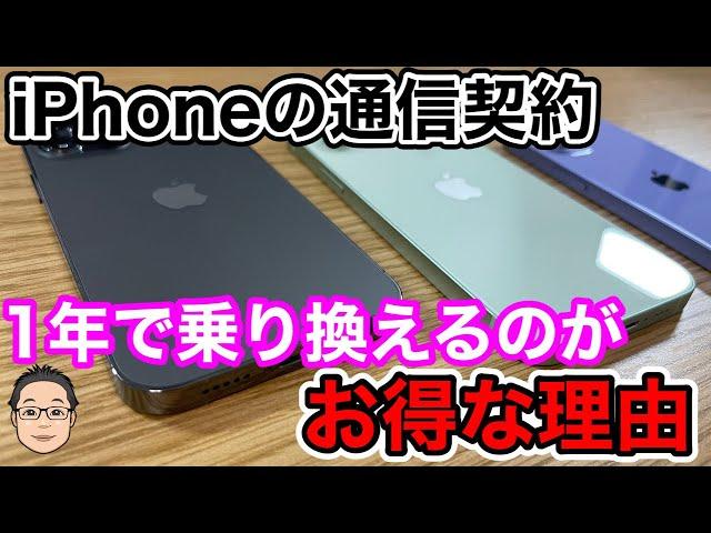 【iPhoneのSIMカード選び】通信契約は1年で乗り換えるのがお得な理由!