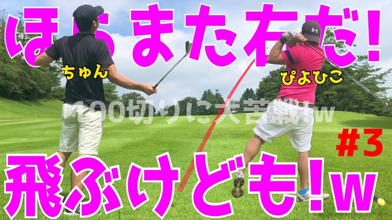 【100切りを目指すスライサー #3】初心者,下手くそ必見!スライス,フックが止まらない人達のラウンド!トップ,ダフリ,シャンクも連発のスイング迷子の人達! ニューセントラルゴルフ倶楽部