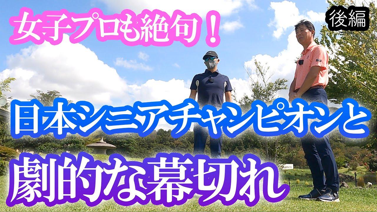 ⛳️【最後は自分との戦いだった】日本シニア覇者に健闘できるのか?!後編