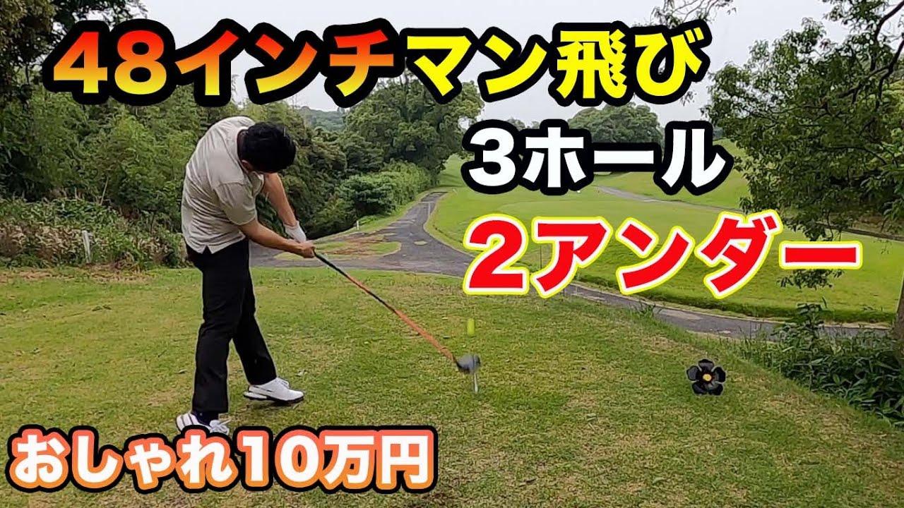 48インチで飛ばしまくて後半2アンダースタート! 1番おしゃれなゴルフした人に10万円 Part4