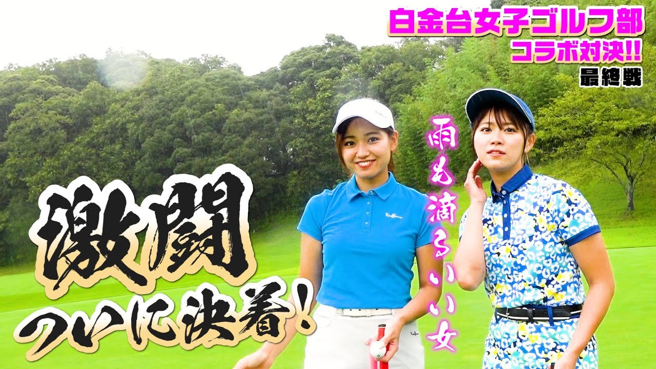 白金台女子ゴルフ部の美人マネージャーとコラボ対決! Part5