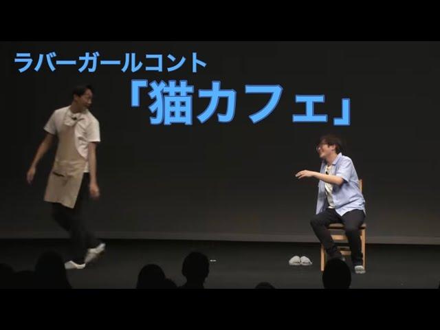 猫カフェ【ラバーガールコント】
