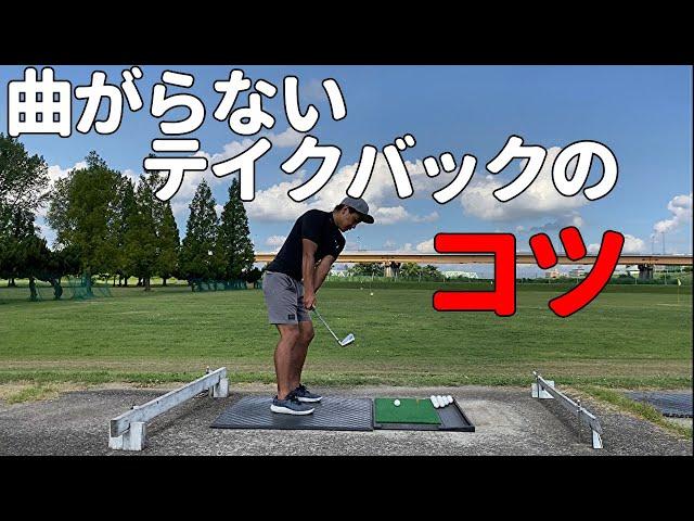 安定して真っすぐ飛ぶ!テイクバックのコツ☆安田流ゴルフレッスン!!