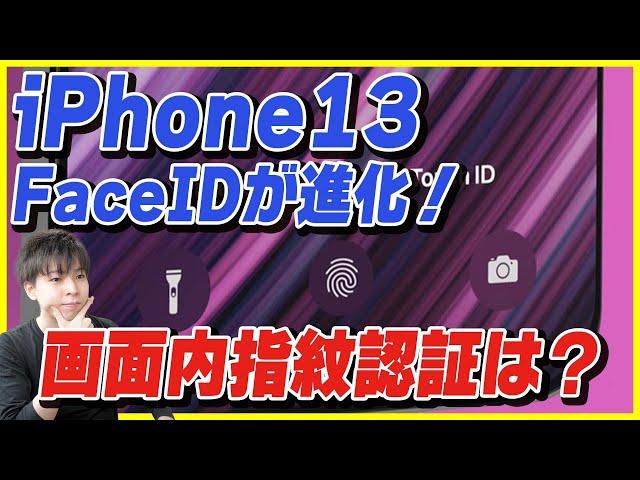 iPhone 13に画面内指紋認証は付く?新型のFace ID顔認証が最強すぎる!【新型iPhone 最新リーク情報】