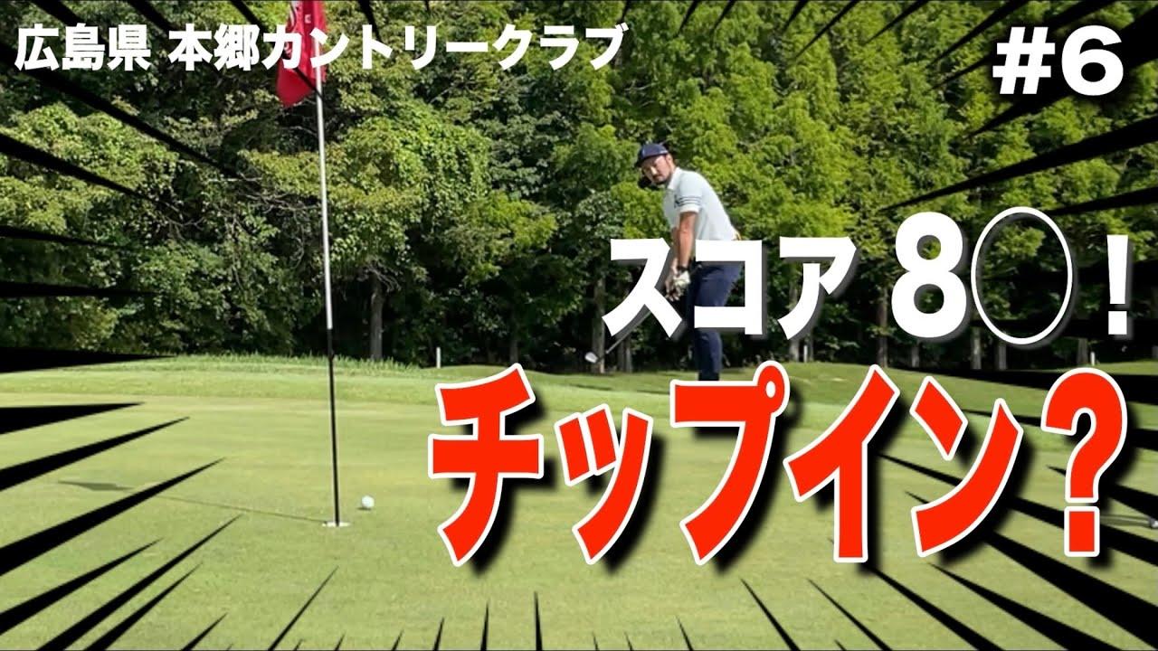【ゴルフラウンド⑥】チップイン?サラリーマンが70台を目指したラウンド決着!シングルを目指し奮闘するアマチュアゴルファー!ドライバーが当たらない…!