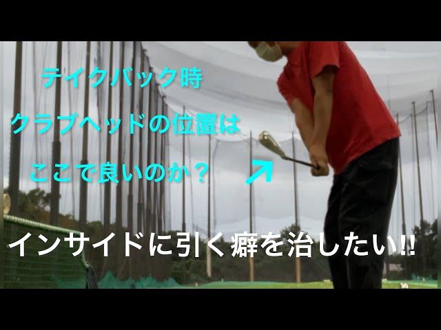 ゴルフスイング!テイクバックの見直し